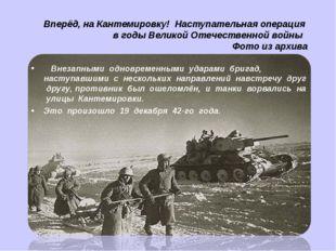 Вперёд, на Кантемировку! Наступательная операция в годы Великой Отечественной