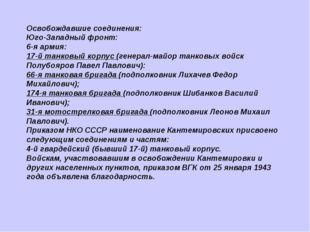 Освобождавшие соединения: Юго-Западный фронт: 6-я армия: 17-й танковый корпус
