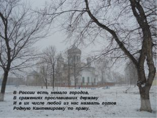 В России есть немало городов, В сражениях прославивших державу И в их числе л