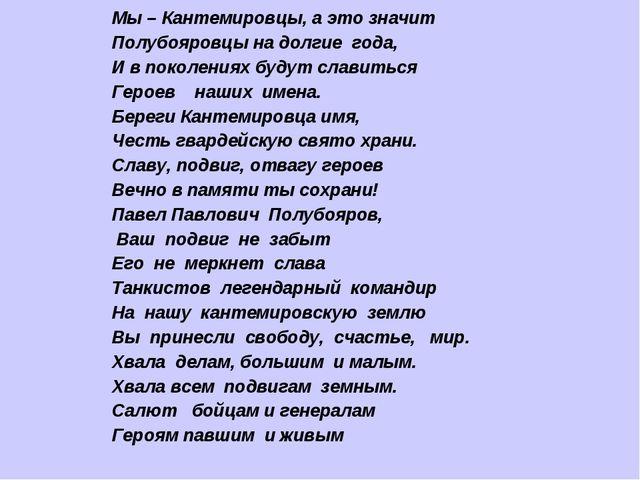 Мы – Кантемировцы, а это значит Полубояровцы на долгие года, И в поколениях б...