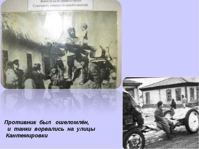 Противник был ошеломлён, и танки ворвались на улицы Кантемировки