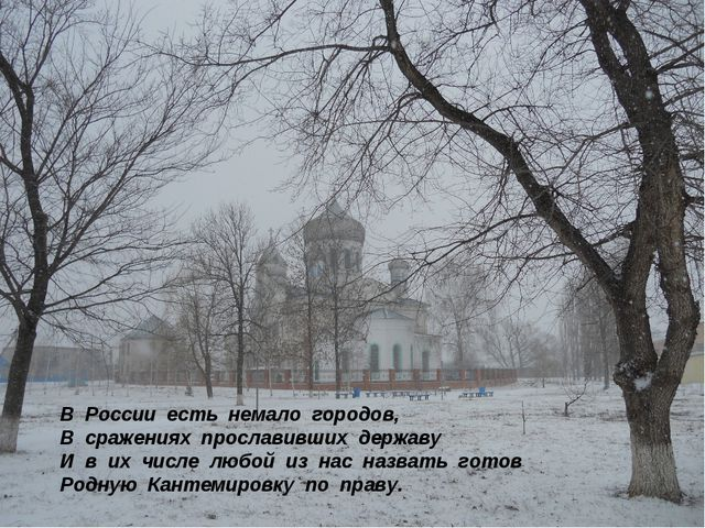 В России есть немало городов, В сражениях прославивших державу И в их числе л...