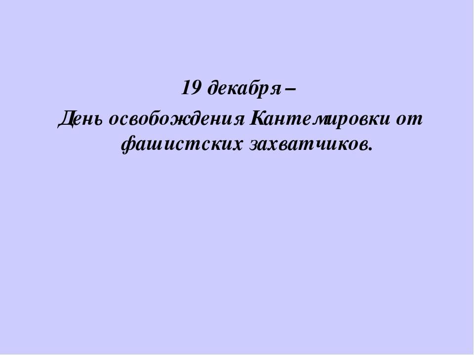 19 декабря – День освобождения Кантемировки от фашистских захватчиков.