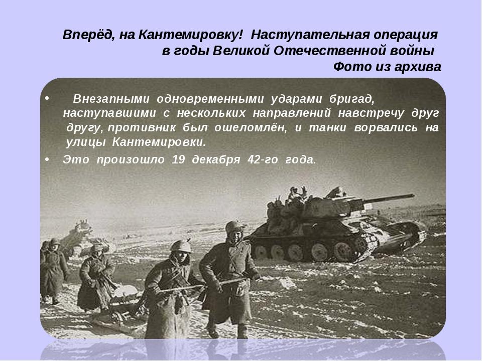 Вперёд, на Кантемировку! Наступательная операция в годы Великой Отечественной...