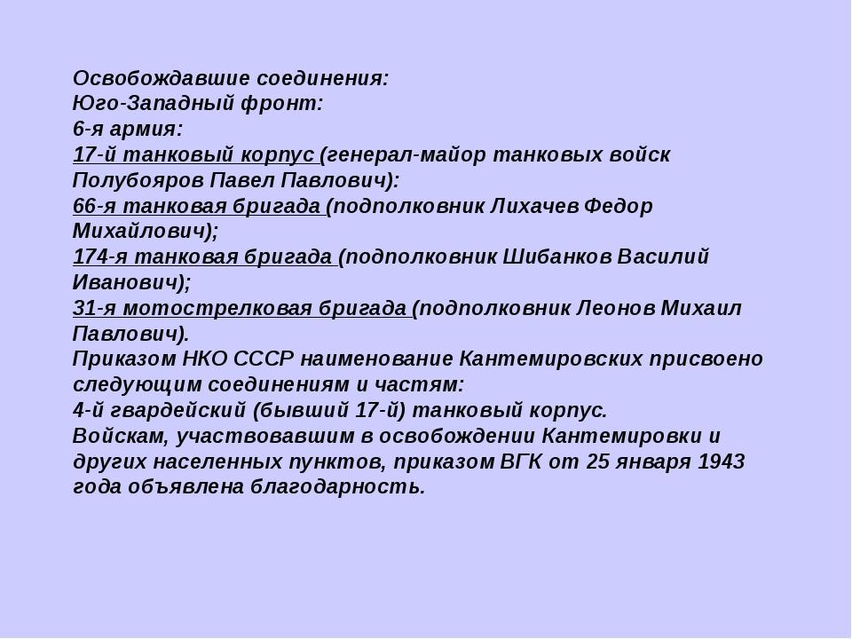 Освобождавшие соединения: Юго-Западный фронт: 6-я армия: 17-й танковый корпус...