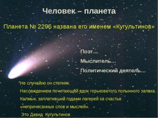 Человек – планета Планета № 2296 названа его именем «Кугультинов» Не случайно