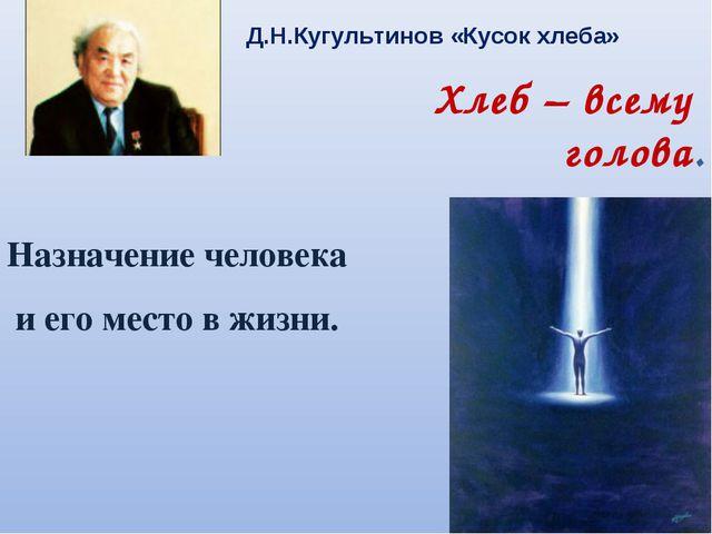 Хлеб – всему голова. Назначение человека и его место в жизни. Д.Н.Кугультинов...