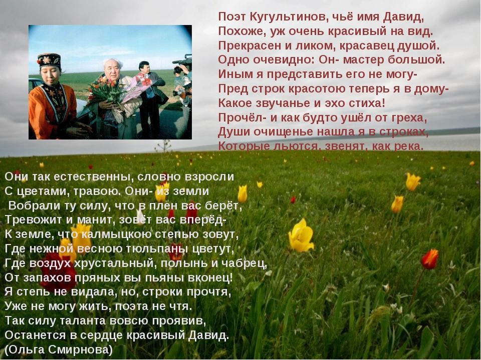 Поэт Кугультинов, чьё имя Давид, Похоже, уж очень красивый на вид. Прекрасен...