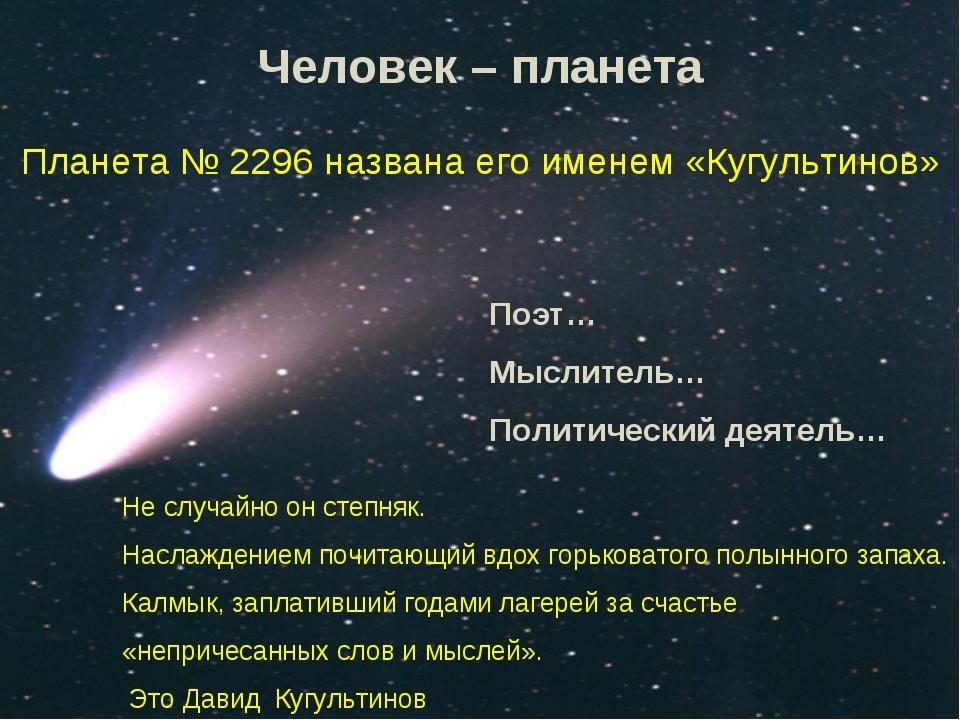 Человек – планета Планета № 2296 названа его именем «Кугультинов» Не случайно...