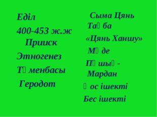 Еділ 400-453 ж.ж Прииск Этногенез Түменбасы Геродот Сыма Цянь Таңба «Цянь Ха