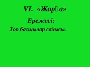 VI. «Жорға» Ережесі: Топ басшылар сайысы.