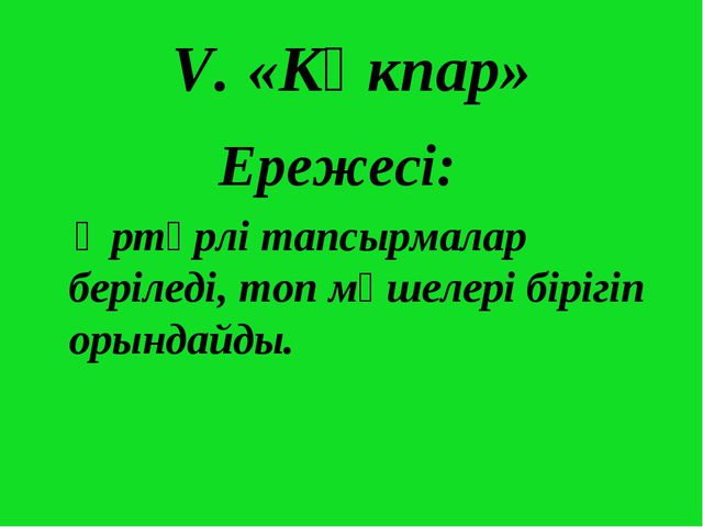 V. «Көкпар» Ережесі: Әртүрлі тапсырмалар беріледі, топ мүшелері бірігіп орынд...