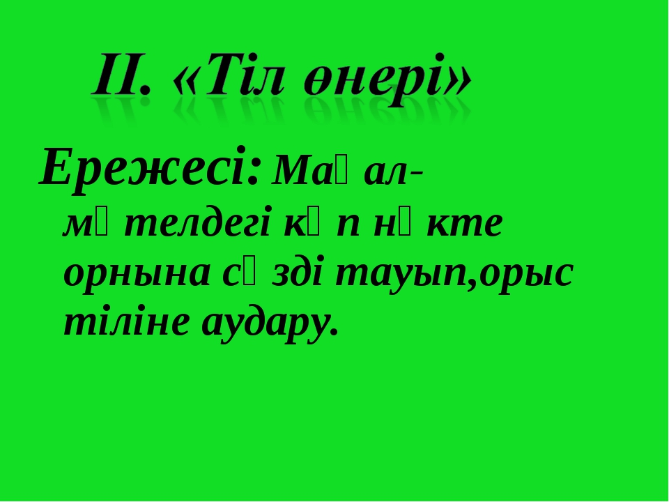 Ережесі: Мақал-мәтелдегі көп нүкте орнына сөзді тауып,орыс тіліне аудару.