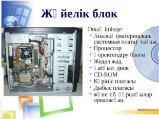 Аналық тақша Аналық тақша – бұл компьютердің барлық құрамдас бөліктері қосыл