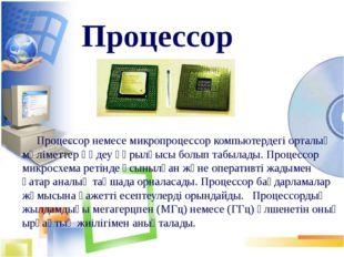 Оперативті жады (жедел жады) Компьютердің оперативті жадысы (ОЗУ) немесе Rand