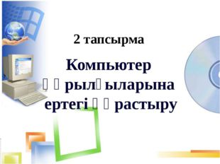 Байжұманов М.Қ., Жапсарбаева Л.Қ.- Информатика. Астана – 2004 2. Байшоланова
