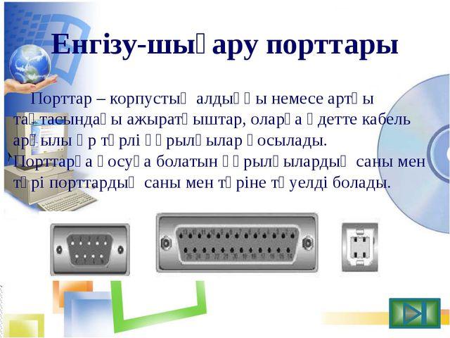 Монитордың құрылымы ЭСТ мониторы. Алғаш рет 1982 жылы жасалды (электронды-сәу...
