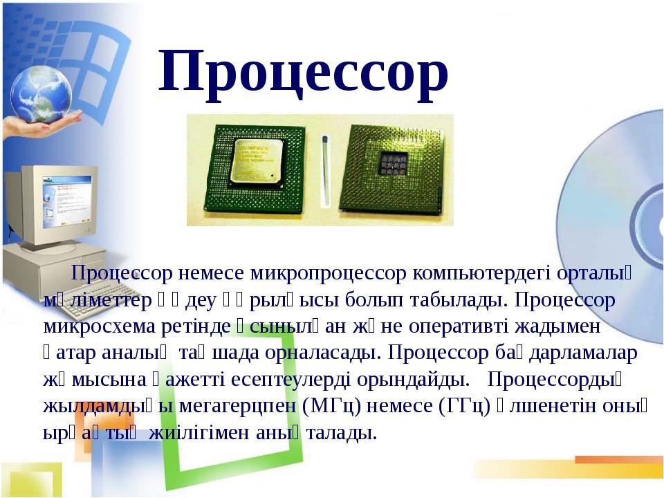 Оперативті жады (жедел жады) Компьютердің оперативті жадысы (ОЗУ) немесе Rand...
