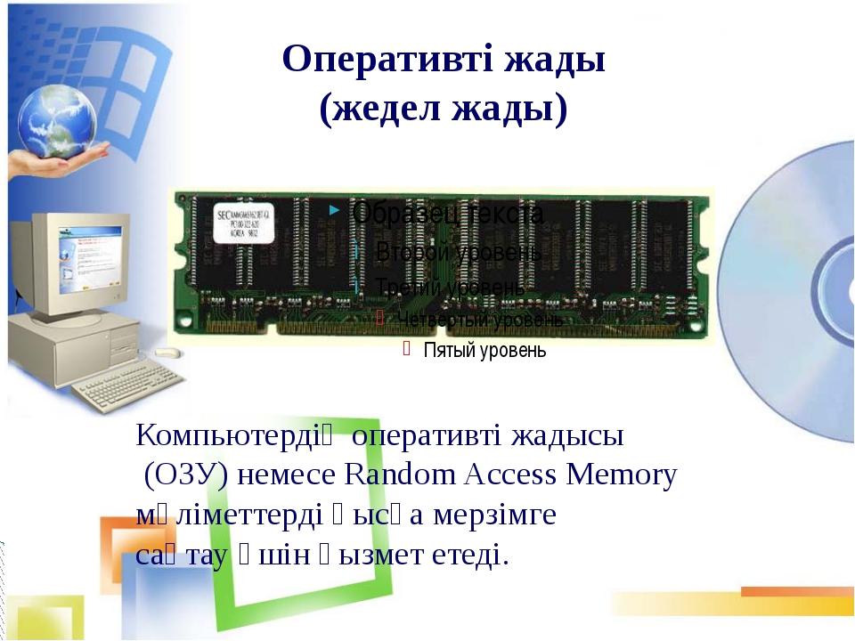 Қатқыл диск Қатқыл диск (тұрғылықты диск жетегі) немесе Hard disk Drive (HDD)...