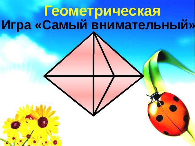 Игра «Самый внимательный» Геометрическая