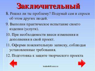 trudovik45.ucoz.ru Заключительный 8. Решил ли ты проблему? Подумай сам и спро