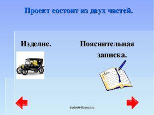 trudovik45.ucoz.ru Проект состоит из двух частей. Изделие. Пояснительная запи