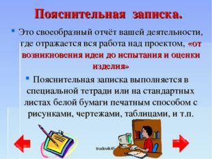 trudovik45.ucoz.ru Пояснительная записка. Это своеобразный отчёт вашей деятел