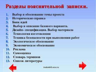 trudovik45.ucoz.ru Разделы пояснительной записки. Выбор и обоснование темы пр
