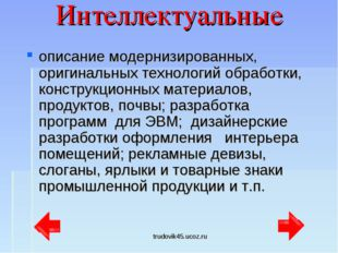 trudovik45.ucoz.ru Интеллектуальные описание модернизированных, оригинальных