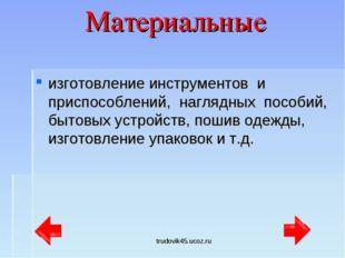 trudovik45.ucoz.ru Материальные изготовление инструментов и приспособлений, н