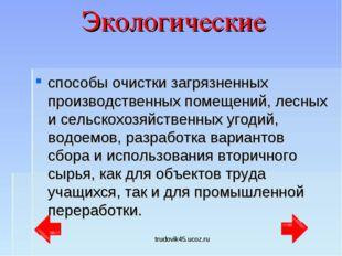 trudovik45.ucoz.ru Экологические способы очистки загрязненных производственны