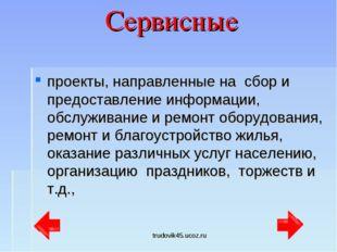 trudovik45.ucoz.ru Сервисные проекты, направленные на сбор и предоставление и