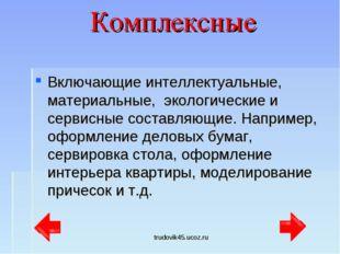 trudovik45.ucoz.ru Комплексные Включающие интеллектуальные, материальные, эко