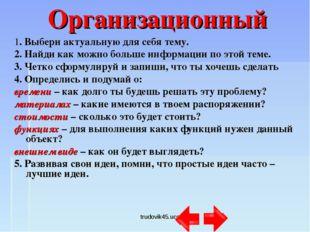 trudovik45.ucoz.ru Организационный 1. Выбери актуальную для себя тему. 2. Най