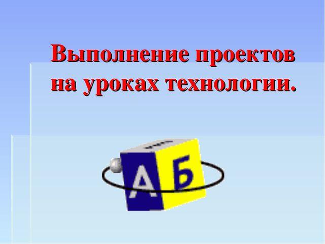 Выполнение проектов на уроках технологии. trudovik45.ucoz.ru