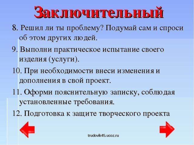 trudovik45.ucoz.ru Заключительный 8. Решил ли ты проблему? Подумай сам и спро...