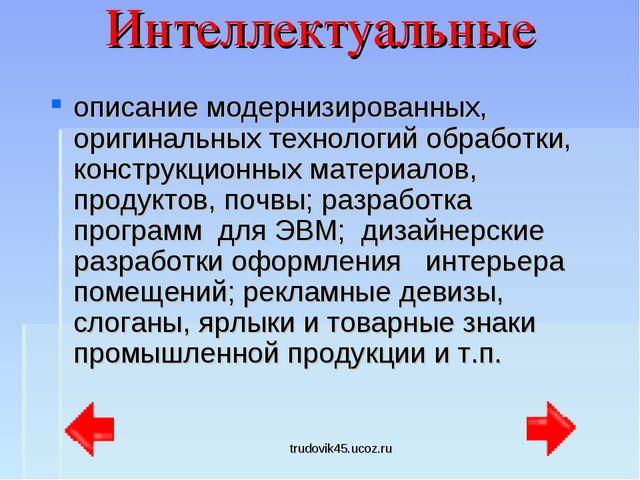 trudovik45.ucoz.ru Интеллектуальные описание модернизированных, оригинальных...