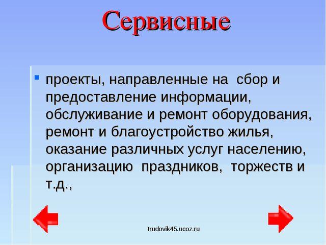 trudovik45.ucoz.ru Сервисные проекты, направленные на сбор и предоставление и...