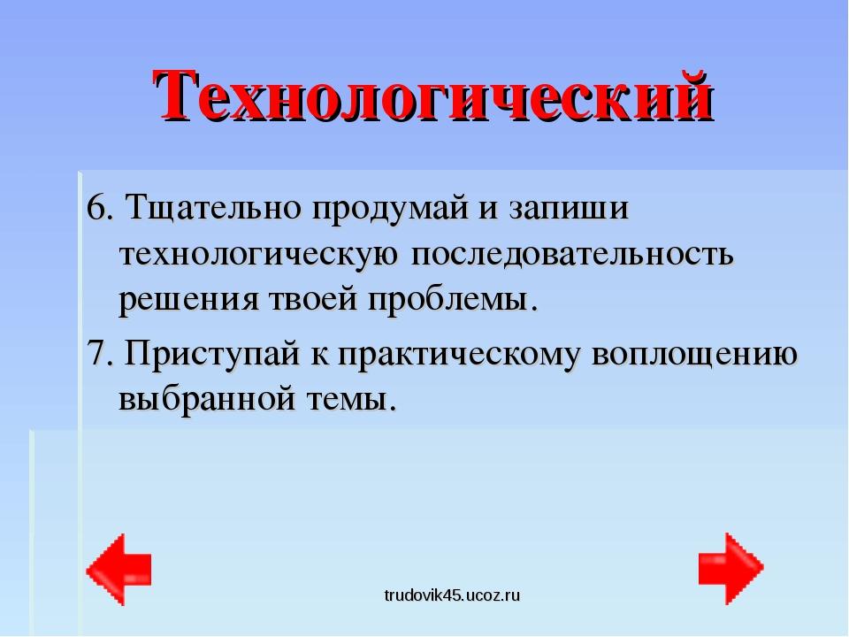 trudovik45.ucoz.ru Технологический 6. Тщательно продумай и запиши технологиче...