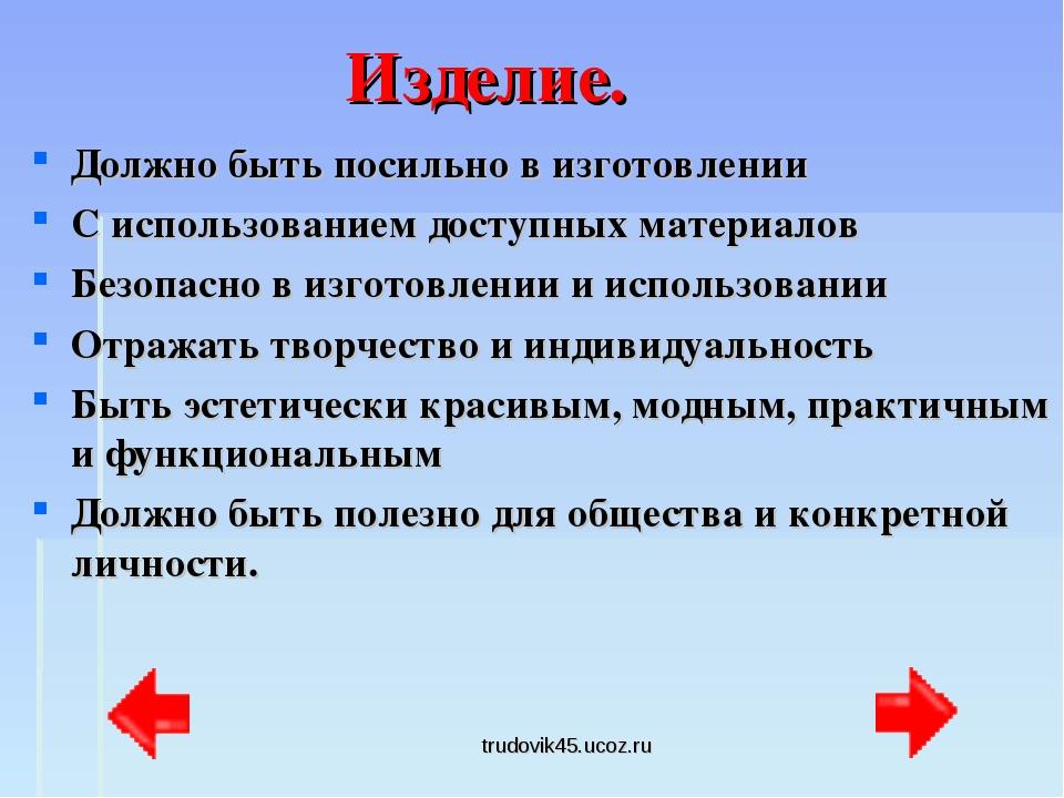 trudovik45.ucoz.ru Изделие. Должно быть посильно в изготовлении С использован...