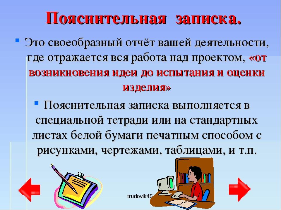 trudovik45.ucoz.ru Пояснительная записка. Это своеобразный отчёт вашей деятел...