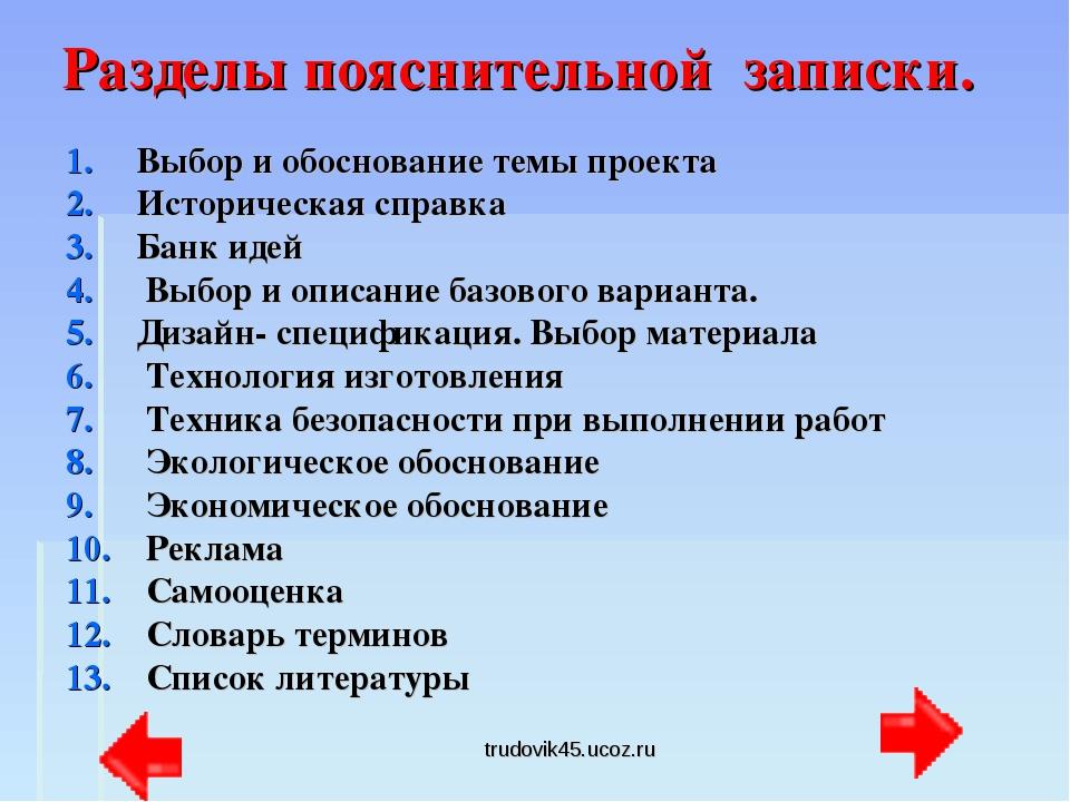 trudovik45.ucoz.ru Разделы пояснительной записки. Выбор и обоснование темы пр...
