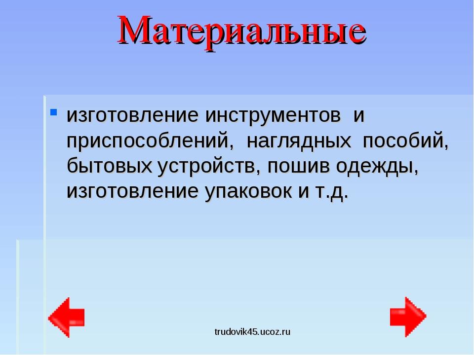 trudovik45.ucoz.ru Материальные изготовление инструментов и приспособлений, н...