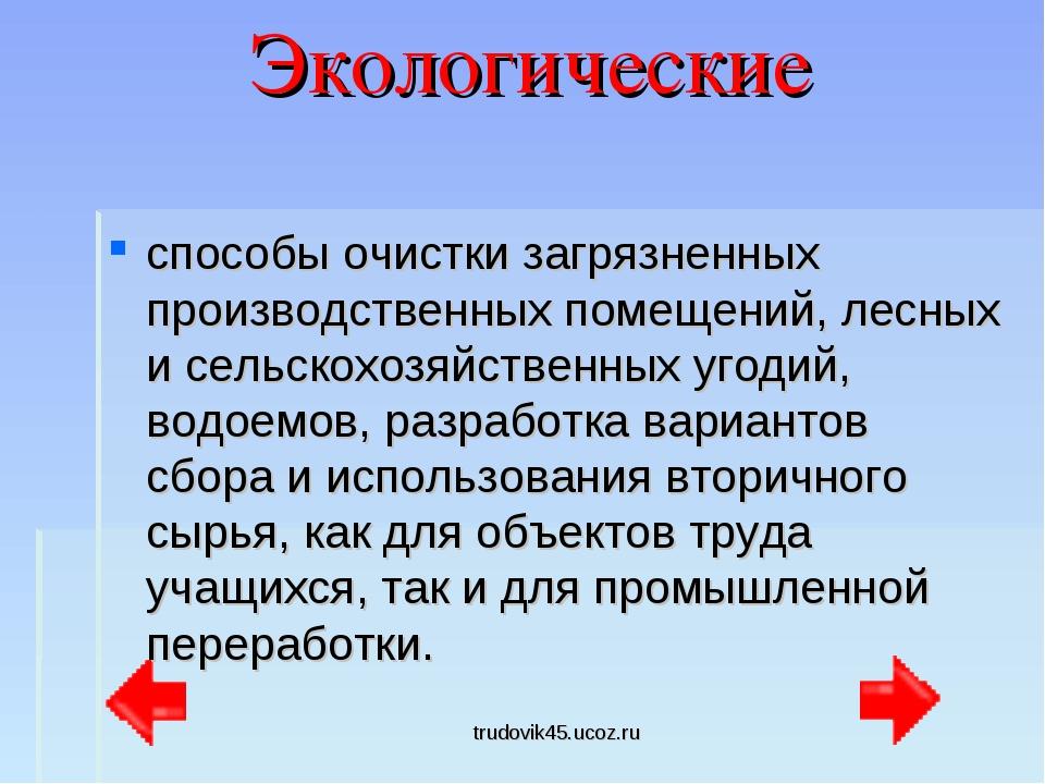 trudovik45.ucoz.ru Экологические способы очистки загрязненных производственны...