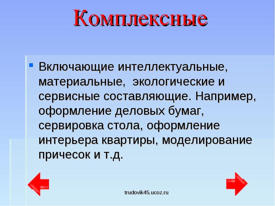 trudovik45.ucoz.ru Комплексные Включающие интеллектуальные, материальные, эко...