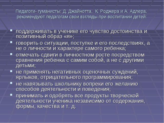 Педагоги- гуманисты: Д. Джайнотта, К. Роджера и А. Адлера, рекомендуют педаго...