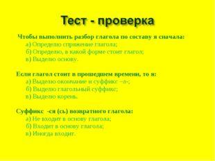 Чтобы выполнить разбор глагола по составу я сначала: а) Определю спряжение