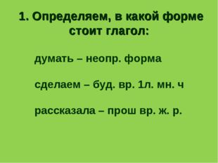 1. Определяем, в какой форме стоит глагол: думать – неопр. форма сделаем – б