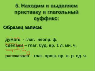думать - глаг. неопр. ф. сделаем – глаг. буд. вр. 1 л. мн. ч. рассказала – г