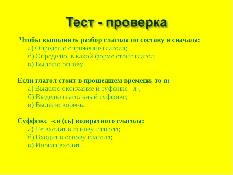 Чтобы выполнить разбор глагола по составу я сначала: а) Определю спряжение...